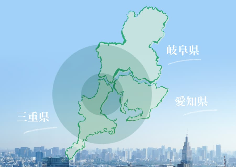 東海三県を中心に対応