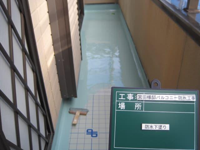 防水工事の様子